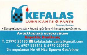 Βασίλης Κεφαλάς 6907539146