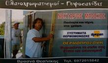 ΝΕΚΤΑΡΙΟΣ - ΧΡΩΜΑ