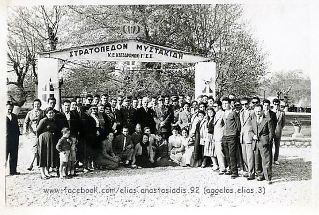 ΣΟΟΣ Ρεντίνα, Ν. Μάδυτος Χαλκιδικής - Συγκέντρωση Μαδυτινών στο στρατόπεδο Μυστακίδη, Κ.Ε. Καταδρομών του Γ'ΣΣ. - Αντίγραφο - Αντίγραφο
